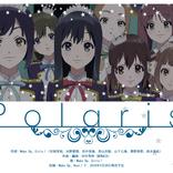 最終話直前!TVアニメ「Wake Up, Girls! 新章」 新曲「Polaris」を発表!作詞はWake Up, Girls!