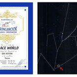スペースワールド、星の命名権取得 「SPACE WORLD」と命名