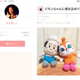 バタコさんのブログに読者が涙 『ドキンちゃんに愛をこめて』