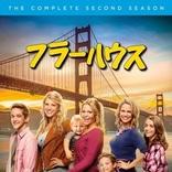 『フラーハウス』シーズン2、2018年3月21日(水)DVDリリース!