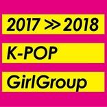 【K-POP】2018年注目「ガールズグループ」厳選20組! 大人気の'14'~16年組&大豊作の新人グループまで