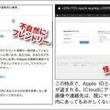 フィッシング詐欺「Apple IDがロック」に注意