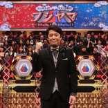 日本のトップが世界とガチ勝負! 『フジヤマ』に芸能界肉体派最強軍団も