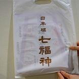 【初詣情報】日本橋七福神めぐりで2018年最初の幸運をゲットしよう!