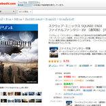 『ヨドバシ.com』でFF15が980円! Nintendoswitch本体の在庫も『Amazon』他で復活