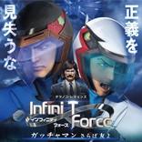 『劇場版 Infini‐T Force』予告編解禁! 南部博士役に船越英一郎
