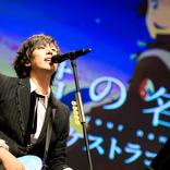 『君の名は。』RADWIMPS×東京フィルハーモニー交響楽団 オーケストラコンサート映像がBlu-ray & DVDで発売へ