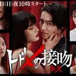 山崎賢人主演『トドメの接吻』 放送前から「期待外れ感」の声が殺到