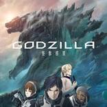 ゴジラ、世界190カ国へ Netflixで『GODZILLA 怪獣惑星』の配信が決定&新予告編も解禁