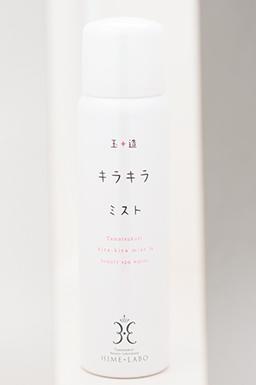 玉造キラキラ ミスト 1100円