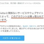 【実体験】Twitterアカウントを乗っ取られたらこうなる / 前兆メールに犯人の手がかりが!?