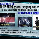 CODE OF ZERO主催イベントにKOKI(ex:INKT/田中聖)ら出演決定