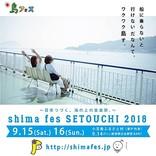 """日本一ゆるい""""島フェス""""【shima fes SETOUCHI】9月15日・16日開催決定"""
