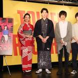 androp、「Joker」発売イベントに岡田将生と木村文乃がサプライズ登場