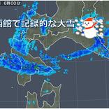 北海道 函館で記録的な大雪