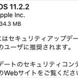 iOS 11.2.2リリース!次期iPhone SEの新情報!など今週の話題を一気読みッ