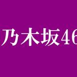 """乃木坂46を愛しすぎた人あるある46連発 / いちファンが """"秘密にしてた日常"""" を大公開"""