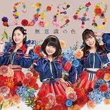 【ビルボード】SKE48『無意識の色』が305,192枚を売り上げシングル・セールス首位