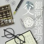 直木賞は門井慶喜の「銀河鉄道の父」 セカオワ・藤崎彩織の「ふたご」は受賞ならず