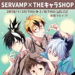 劇場版『SERVAMP』キャスト出演のイベント開催が決定!期間限定SHOPオープン決定も