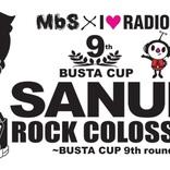 MOROHA、King Gnu、かまってちゃん、オメでたら 『SANUKI ROCK COLOSSEUM』第二弾出演アーティストと日割りを発表
