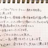 上白石萌音 堂本光一主演ミュージカルに出演決定、ブログで心境を報告