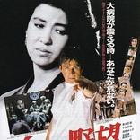 「57歳結婚」浅野ゆう子の若き日のセクシー姿が拝める医療映画