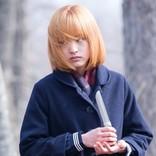 『ミスミソウ』新キャスト、金髪美少女・大谷凜香が映画初出演