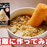 「バニラアイス+納豆」「カレーヌードルにうまい棒」話題のレシピ本『どん二郎の作り方』収録の料理を作ってみた!