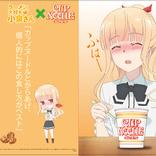 『ラーメン大好き小泉さん』オリジナルクリアファイルが貰えるカップヌードルキャンペーン開催