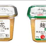 「麹の花」ブランドの新商品が2月に発売