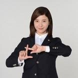 吉高由里子、阿川佐和子原作ドラマで正義感あふれる新米検事に初挑戦