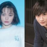 玉城ティナ&小関裕太ダブル主演『わたしに××しなさい!』実写映画化&ドラマ化