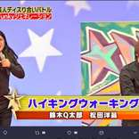 ハイキングウォーキング松田 「デビュー当時から16キロ増」にショックの声