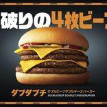 なんかバカっぽいけど美味そうなヤツきたー! マクドナルドが『ダブルビーフダブルチーズバーガー』(通称:ダブダブチ)を9日間限定で販売