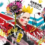 『KANSAI COLLECTION 2018 SPRING & SUMMER 』第7弾発表でゆりやんレトリィバァら追加