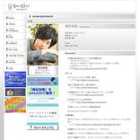 増田俊樹「やったぁぁぁあ一位じゃん!!」アイナナ・キャラソンがiTunes全ジャンルのトップソング第1位に!