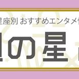 【来週の星占い-12星座別おすすめエンタメ情報-】(2018年1月29日~2018年2月4日)