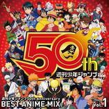 週刊少年ジャンプ50周年記念CDがオリコンチャート5位にランクイン!!