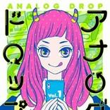 非モテ女子に悪女! 漫画家・あいだ夏波が「型破りな少女漫画ヒロイン」を描く理由【ロングインタビュー】