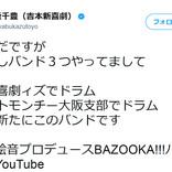 【動画あり】芸人・小籔千豊さんのドラムの腕前がスゴイと話題に! しかしあるプロミュージシャンは辛口の採点