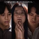 「R指定じゃなくていいの?」衝撃のサスペンス展開が話題となった映画『ユリゴコロ』:BD&DVD情報