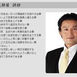 貴乃花親方落選、何も変わらぬ相撲協会に非難轟々 「腐った組織」「完全な隠蔽体質」「公益法人を返上すべき」