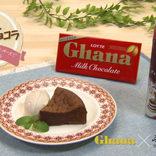 ショコラ味のホットドリンクにもケーキ作りにも  「ボス ラテベース ティラミスショコラ」