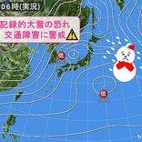北海道 道南で記録的大雪か!?