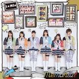 """i☆Risの15枚目となるシングル「Memorial」 メンバーが主要キャストとOP主題歌を務めてきた """"プリパラ""""、""""アイドルタイムプリパラ""""への4年間の想いが詰まった ジャケット写真とアーティスト写真、収録曲詳細解禁!"""