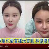 """【放送事故】美人がネット配信中に """"美顔効果"""" を切ってしまうミス → 素顔を見たネットユーザーの反応が意外すぎた"""