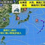 北・西の日本海側や北陸 大雪