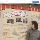 石田ゆり子、日劇閉館に思い馳せる「さようなら日劇。ありがとう日劇。」