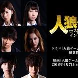 土屋太鳳、桜庭ななみ、森川葵、浅川梨奈ら『人狼ゲーム』でブレイクした俳優たち